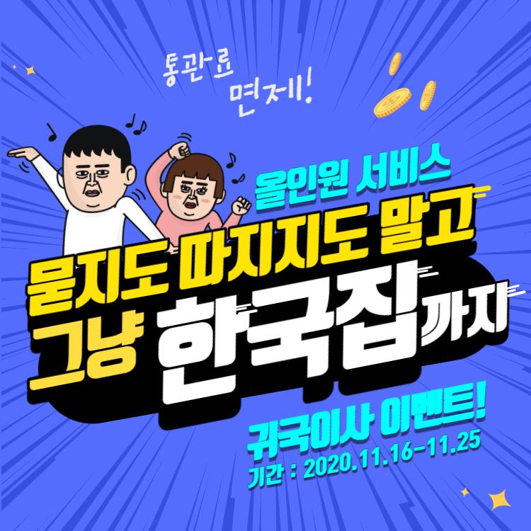 유학생귀국이사.jpg